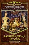 Электронная книга «Вампир демону не эльф»