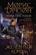 Электронная книга «Железный король»