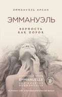Электронная книга «Эммануэль. Верность как порок»