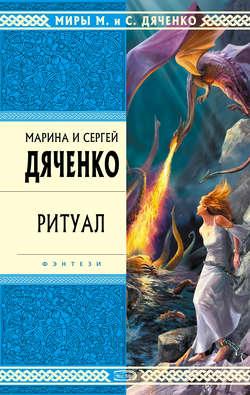 Электронная книга «Ритуал»