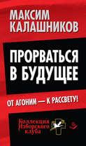 Электронная книга «Прорваться в будущее. От агонии – к рассвету!»