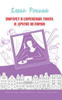 Электронная книга «Портрет в сиреневых тонах и другие истории (сборник)»