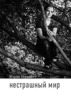 Электронная книга «Нестрашный мир»
