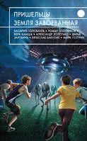 Электронная книга «Пришельцы. Земля завоеванная (сборник)»