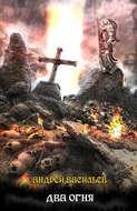 Электронная сборник «Файролл. Два огня» – мужественный Васильев