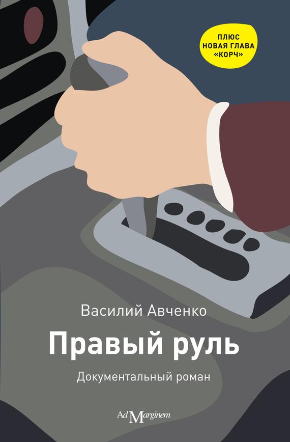 Правый руль
