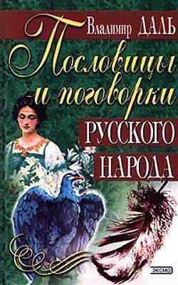 Электронная книга «Пословицы и поговорки русского народа»
