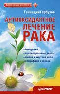 Электронная книга «Антиоксидантное лечение рака»