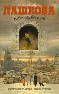 Электронная книга «Небо над бездной»