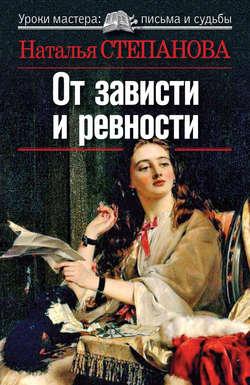 Электронная книга «От зависти и ревности»