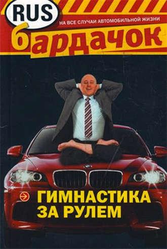 Купить Гимнастика за рулем – И. А. Лебедева 978-5-699-42915-8