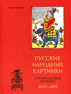 Русские народные картинки и гравированные книжицы. 1629-1885