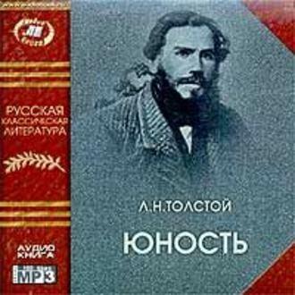 Купить Юность – Лев Николаевич Толстой
