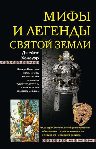 одним книга о мифах и лешендах вавилона белье хорошо