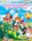 Электронная книга «Дракончик Пыхалка и Великий Мымр»