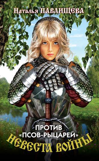 Купить Против «псов-рыцарей» – Наталья Павлищева 978-5-699-49166-7
