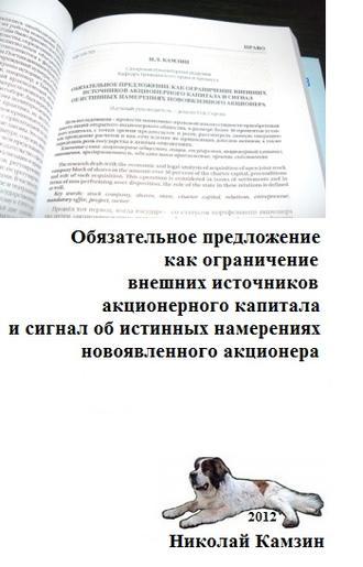 Купить Обязательное предложение как ограничение внешних источников акционерного капитала и сигнал об исти… – Николай Камзин