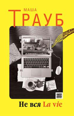 Электронная книга «Не вся La vie»