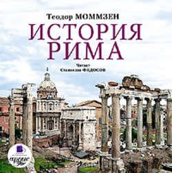 Аудиокнига «История Рима»