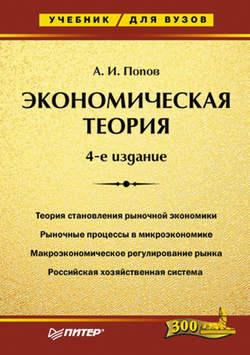 Александр Попов Экономическая Теория. Учебник Для Вузов