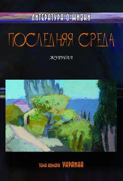 Последняя среда. Литература о жизни (Тема номера: Украина)
