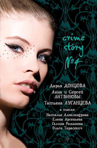 Купить Crime story № 4 (сборник) – Анна и Сергей Литвиновыи Галина Романова 978-5-699-34675-2