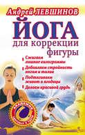 Электронная книга «Йога для коррекции фигуры»