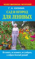 Электронная книга «Сад и огород для ленивых. Не копать, не поливать, не удобрять, а собирать богатый урожай»