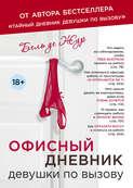 Электронная книга «Офисный дневник девушки по вызову»