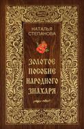 Электронная книга «Золотое пособие народного знахаря. Книга I»