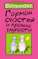 Электронная книга «Гормон счастья и прочие глупости»