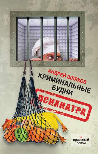 Купить Криминальные будни психиатра – Андрей Шляхов 978-5-17-080794-9