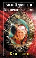 Электронная книга «Вангелия»