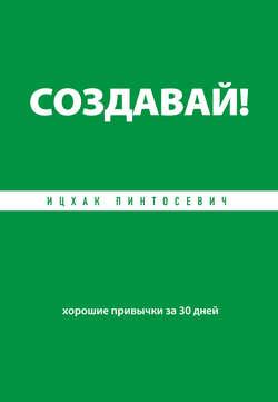 Электронная книга «Создавай! Хорошие привычки за 30 дней»