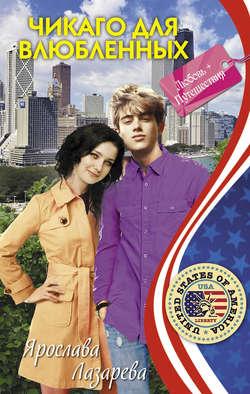 Электронная книга «Чикаго для влюбленных»