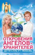Электронная книга «Дети спасут любовь. Откровения Ангелов-Хранителей»