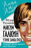 Электронная книга «Максим Галкин. Узник замка Грязь»