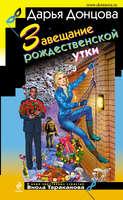 Электронная книга «Завещание рождественской утки»