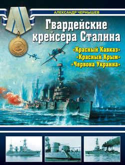 Гвардейские крейсера Сталина