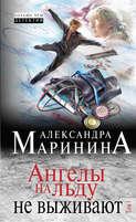 Электронная книга «Ангелы на льду не выживают. Том 1»
