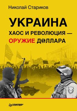Украина. Хаос и революция