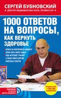 Электронная книга «1000 ответов на вопросы, как вернуть здоровье»