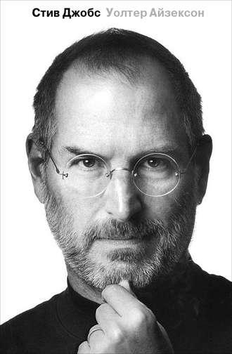 Купить Стив Джобс – Уолтер Айзексон 978-5-271-39378-5