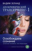 Электронная книга «Освобождаем сознание: начинаем понимать, что происходит»