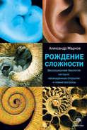 Электронная книга «Рождение сложности. Эволюционная биология сегодня: неожиданные открытия и новые вопросы»