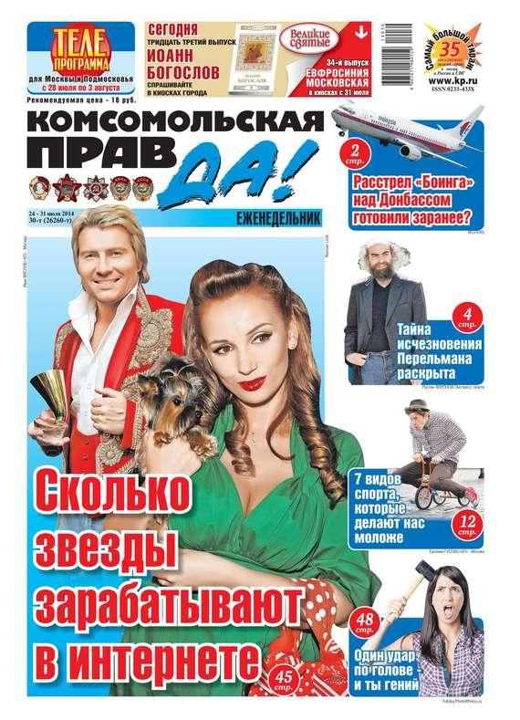 газета читать комсомольская правда читать