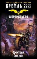 Электронная книга «Кремль 2222. Шереметьево»