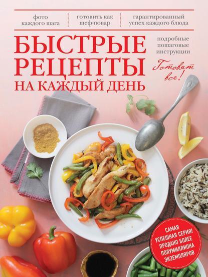Вкусные рецепты на каждый день пошагово