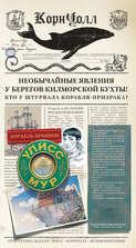 Электронная книга «Корабль времени»