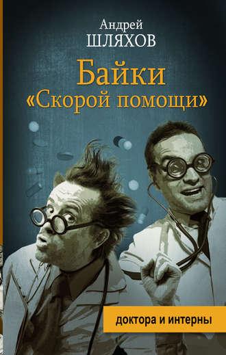Купить Байки «скорой помощи» – Андрей Шляхов 978-5-17-091283-4
